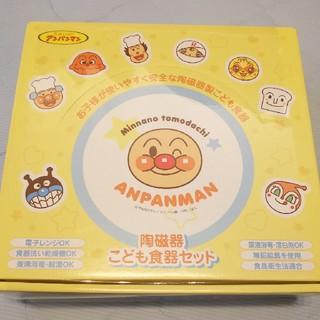 アンパンマン(アンパンマン)の新品未使用 アンパンマン 陶磁器こども食器セット(食器)