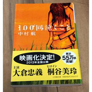 ショウガクカン(小学館)の文庫本  100回泣くこと  中村航(文学/小説)