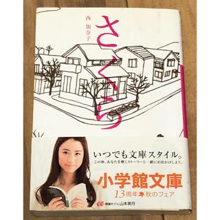 ショウガクカン(小学館)の文庫本 さくら  西加奈子(文学/小説)