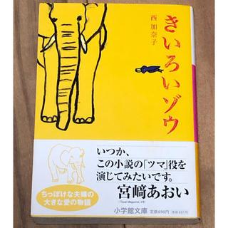 ショウガクカン(小学館)の文庫本 きいろいゾウ  西加奈子(文学/小説)