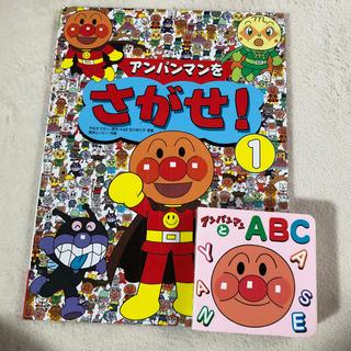 アンパンマン(アンパンマン)のアンパンマン 絵本セット(絵本/児童書)