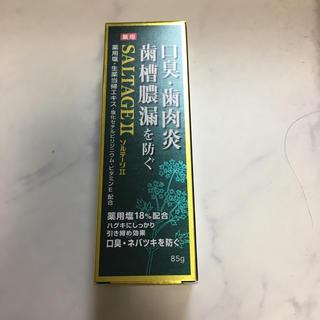 サンスター(SUNSTAR)の薬用 ソルテージ2(歯磨き粉)