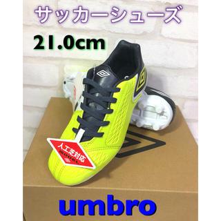 アンブロ(UMBRO)のumbro アンブロ ジュニア用サッカースパイク シューズ 21.0cm(シューズ)