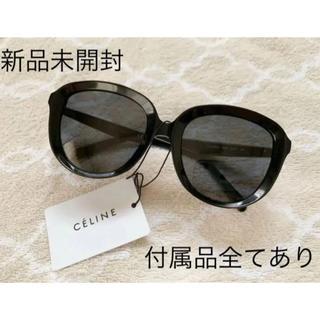 セリーヌ(celine)の【新品未使用】CELINE サングラス ブラック 付属品あり(サングラス/メガネ)