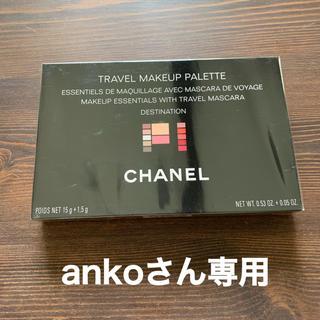 シャネル(CHANEL)のankoさん専用 CHANEL トラベルメイクアップパレット(コフレ/メイクアップセット)