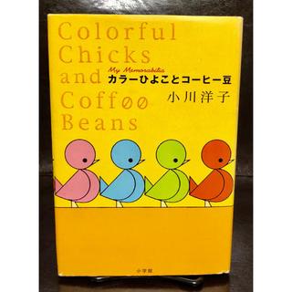 ショウガクカン(小学館)のカラーひよことコーヒー豆 / 小川洋子(文学/小説)