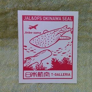 ジャル(ニホンコウクウ)(JAL(日本航空))のJAL & DFS OKINAWA SEAL ジンベイザメ 都道府県シール(ノベルティグッズ)
