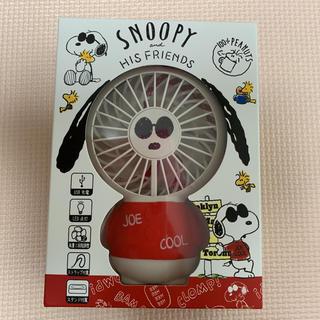 スヌーピー(SNOOPY)の【新品】スヌーピー  JOECOOL  ハンディファン   扇風機(扇風機)