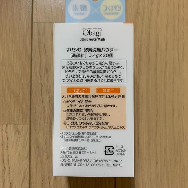 Obagi(オバジ)のオバジC 酵素洗顔パウダー コスメ/美容のスキンケア/基礎化粧品(洗顔料)の商品写真