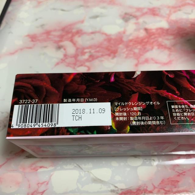 FANCL(ファンケル)のファンケル マイルドクレンジングオイル コスメ/美容のスキンケア/基礎化粧品(クレンジング / メイク落とし)の商品写真