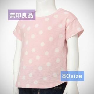 ムジルシリョウヒン(MUJI (無印良品))の無印良品 ムラ糸水玉半袖Tシャツ(Tシャツ)