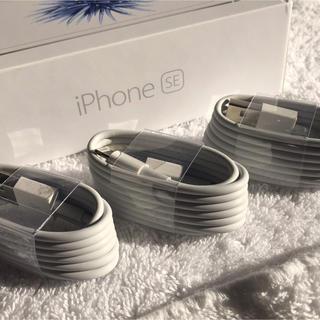アップル(Apple)のiPhoneケーブル 3本(その他)