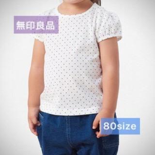 ムジルシリョウヒン(MUJI (無印良品))の無印良品 水玉パフスリーブTシャツ(Tシャツ)