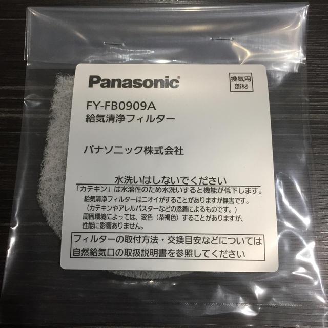 Panasonic(パナソニック)の給気清浄フィルター  パナソニック インテリア/住まい/日用品のインテリア/住まい/日用品 その他(その他)の商品写真