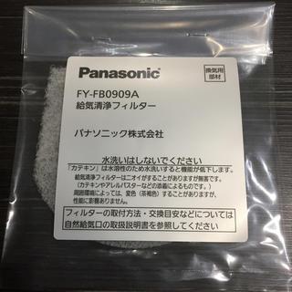 パナソニック(Panasonic)の給気清浄フィルター  パナソニック(その他)