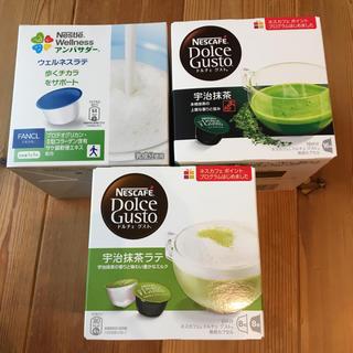 ネスレ(Nestle)のネスレ ドルチェグスト カプセル(青汁/ケール加工食品 )