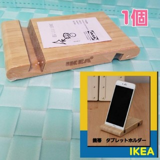 イケア(IKEA)のIKEA ペルゲネスホルダー 携帯電話 タブレットホルダー(その他)