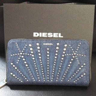ディーゼル(DIESEL)の◆新品未使用◆DIESEL デニムスタッズ 財布(財布)