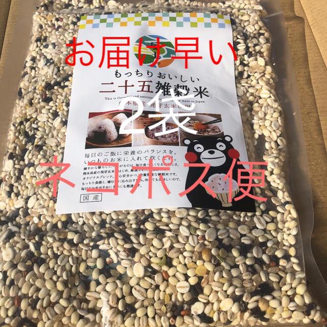 熊本県産 発芽玄米使用 くまもと風土 25雑穀米 食品/飲料/酒の食品(米/穀物)の商品写真