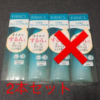 ファンケル(FANCL)のマイルドクレンジングオイル 2本(クレンジング / メイク落とし)
