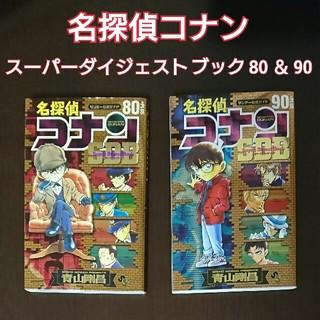 小学館 - 名探偵コナン80、90+PLUS SDB(スーパーダイジェストブック)