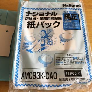パナソニック(Panasonic)のナショナル店舗用業務用紙パック(店舗用品)