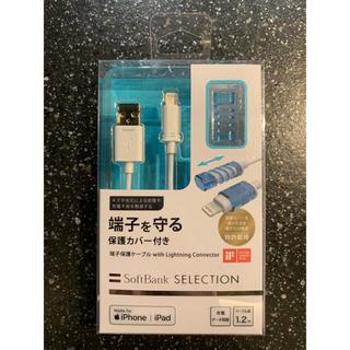 ソフトバンク(Softbank)のiPhone ライトニングケーブル(バッテリー/充電器)