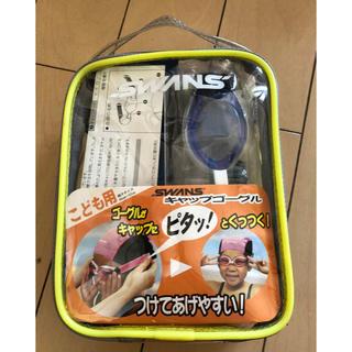 スワンズ(SWANS)のSWANS 子供用ゴーグル&水泳帽(マリン/スイミング)