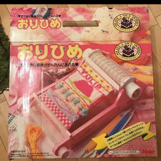 タカラトミー(Takara Tomy)の機織り機(知育玩具)