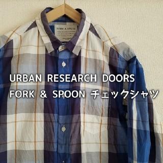 ドアーズ(DOORS / URBAN RESEARCH)のFORK&SPOON URBAN RESEARCH DOORS チェックシャツ(シャツ)