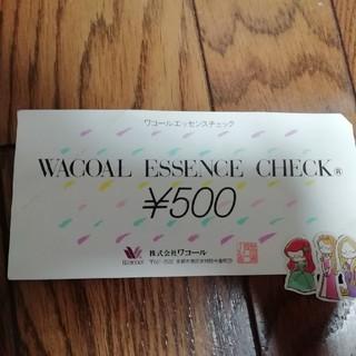 ワコール(Wacoal)のワコールエッセンスチェック(ショッピング)