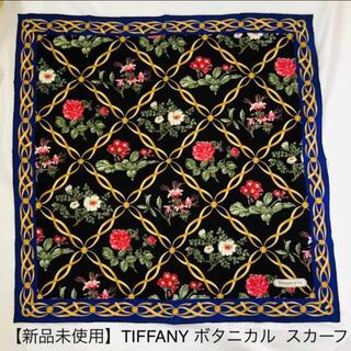 ティファニー(Tiffany & Co.)の【新品未使用】TIFFANY(ティファニー)ボタニカル ガーデン スカーフ(バンダナ/スカーフ)