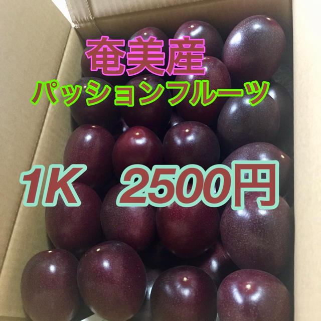 奄美産パッションフルーツ【1Kg】 食品/飲料/酒の食品(フルーツ)の商品写真