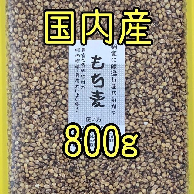 もち麦 国産 800g(400g×2袋) 食品/飲料/酒の食品(米/穀物)の商品写真