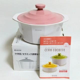 キョウセラ(京セラ)のKYOCERA 京セラ セラミック調理なべ 2.4L ピンク N-54PK(鍋/フライパン)
