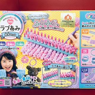 アガツマ(Agatsuma)のラブあみ 基本セット(おもちゃ/雑貨)