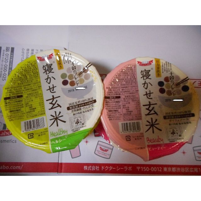 寝かし玄米ごはんパック 2種 各5個 食品/飲料/酒の食品(米/穀物)の商品写真
