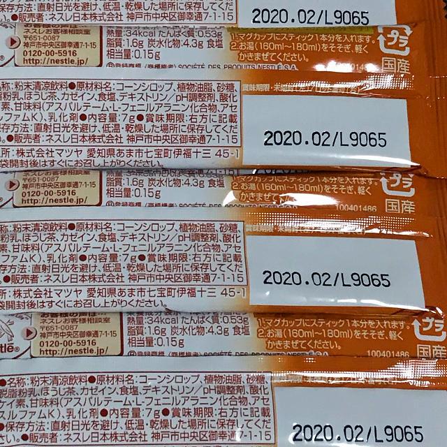 Nestle(ネスレ)のアイス or ホット ネスレ ほうじ茶ラテ 40本‼️ 食品/飲料/酒の飲料(茶)の商品写真