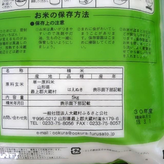 山形県産 はえぬき 10kg(5kg☓2袋) 30年産 食品/飲料/酒の食品(米/穀物)の商品写真