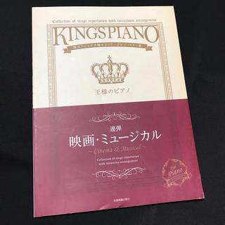 王様のピアノ 映画・ミュージカル【連弾】