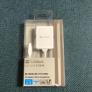 ソフトバンク(Softbank)のmicroUSB充電ACアダプタ SoftBank 充電器1.0A(バッテリー/充電器)