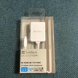 ソフトバンク(Softbank)のまとめ売り microUSB充電ACアダプタ(バッテリー/充電器)