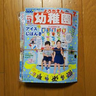 ショウガクカン(小学館)の幼稚園 7月号(アート/エンタメ/ホビー)