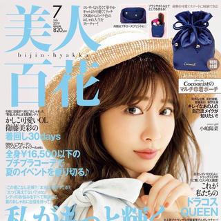 コクーニスト(Cocoonist)の美人百花 7月号(ファッション)