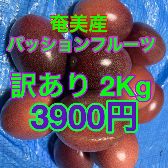 奄美産パッションフルーツ【訳あり2k】 食品/飲料/酒の食品(フルーツ)の商品写真