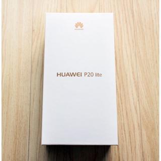 アンドロイド(ANDROID)の新品 HUAWEI P20 lite SIMフリー クラインブルー / UQ(スマートフォン本体)