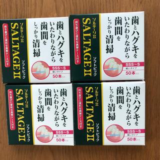 サンスター(SUNSTAR)のサンスターソルテージⅡ ソフトピック200本(歯ブラシ/デンタルフロス)