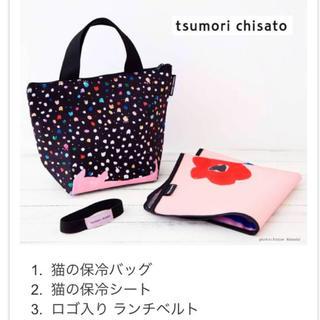 ツモリチサト(TSUMORI CHISATO)のツモリチサト 猫のおでかけ保冷バッグ豪華3点セット(弁当用品)