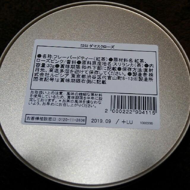 LUPICIA(ルピシア)のダマスクローズ フレーバーティー ルピシア(LUPICIA)限定デザイン缶 食品/飲料/酒の飲料(茶)の商品写真