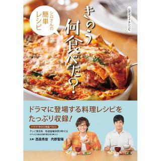 コウダンシャ(講談社)のきのう何食べた? シロさんの簡単レシピ 公式ガイド&レシピ(住まい/暮らし/子育て)